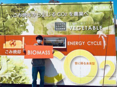 バイオマス資源を利活用した水耕栽培研究をスタートさせます!